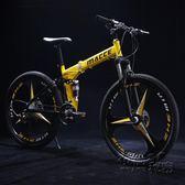 大人學生自行車可摺疊男女款式變速單車24寸山地車運動款HM 衣櫥秘密