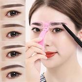 畫眉神器女畫眉卡初學者全套眉貼修眉刀眉筆眉卡輔助器懶人眉毛貼
