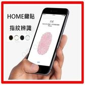 [Q哥] iPhone Home鍵貼【按鍵貼指紋辨識貼】B02 按鍵貼 玻璃貼 i8 7 5s 6 6+ Plus Air 2 Mini
