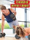 六角啞鈴男士健身器材家用女一對亞鈴兒童2.5/5/7.5/10公斤練臂肌  時尚教主