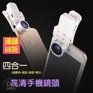 四合一 補光手機鏡頭 LED補光燈 廣角/微距/魚眼 自拍神器 美顏 美肌 自拍鏡頭(80-2717)