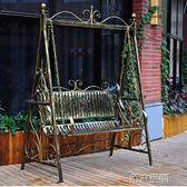 鞦韆 鐵藝戶外搖椅陽台搖椅室外搖椅庭院雙人戶外 第六空間 igo