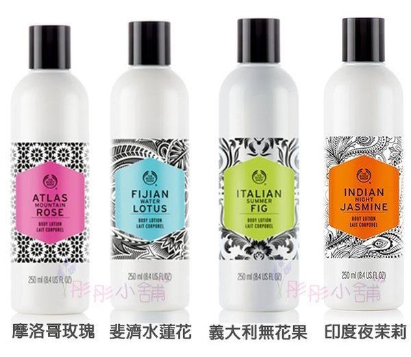 The Body Shop 潤膚乳系列 250ml 摩洛哥玫瑰 / 斐濟水蓮花 / 印度夜茉莉【彤彤小舖】