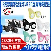 【3期零利率】全新 IS愛思 攜帶型迷你VR 3D虛擬實境眼鏡 ABS強化材質/立體3D影片/左右分屏