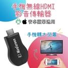 MiraScreen 手機無線HDMI影...