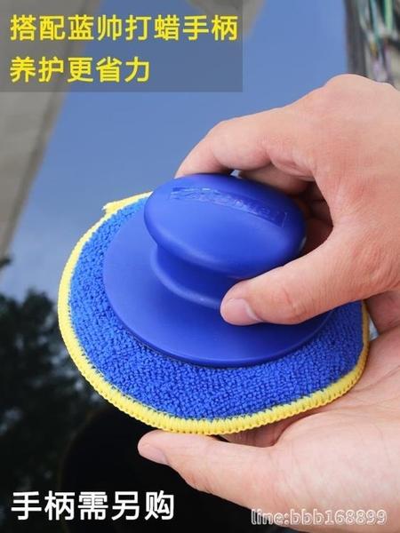 打蠟機 汽車打蠟海綿神器手動拋光機手工省力器圓形地板鍍膜海棉全套工具 城市科技DF