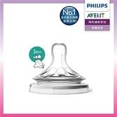 【南紡購物中心】【PHILIPS AVENT】親乳感防脹氣奶嘴 雙入組 可調速 3M+(SCF655/23)