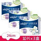 好自在 有機衛生棉舒緩刺激24cm 10片x3盒 - P&G寶僑旗艦店