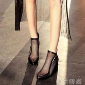 短靴涼鞋 涼鞋新款春夏單靴真皮透氣網紗短靴鏤空女靴高跟網靴粗跟女鞋 唯伊時尚