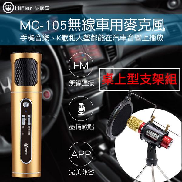 【00493】 【台灣總代理】Hifier屁顛虫 MC-105 車用手機無線K歌麥克風 汽車變包廂 桌上型支架組