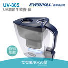 【EVERPOLL】愛惠浦科技UV滅菌生飲壺/濾水壺UV-805(藍)