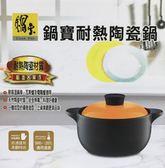 ◎蜜糖泡泡◎Cook Pot 鍋寶 鍋寶耐熱陶瓷鍋(DT-1600-G) 1.6公升