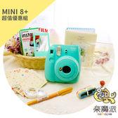 樂魔派『 富士 INSTAX MINI8 Plus 超值優惠組 』8+ 平輸 拍立得相機/底片/塗鴉筆/保護套/相本