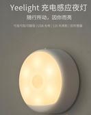 充電小夜燈 嬰兒喂奶人體感應智能臥室LED光控睡眠床頭燈 全館免運