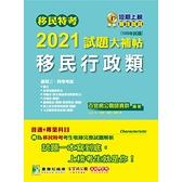移民特考2021試題大補帖(移民行政類)普通+專業(109年試題)(適用三、四等