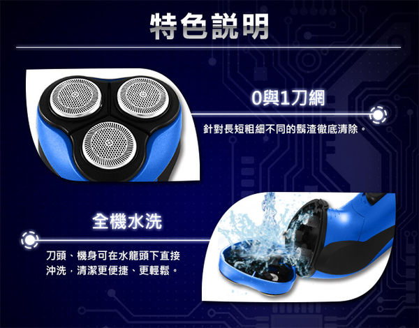 SAMPO 聲寶 勁能水洗式三刀頭電鬍刀 EA-Z1502WL