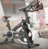 動感單車動感單車家用室內健身車超靜音女性全身運動自行車健身房器材 最後一天8折