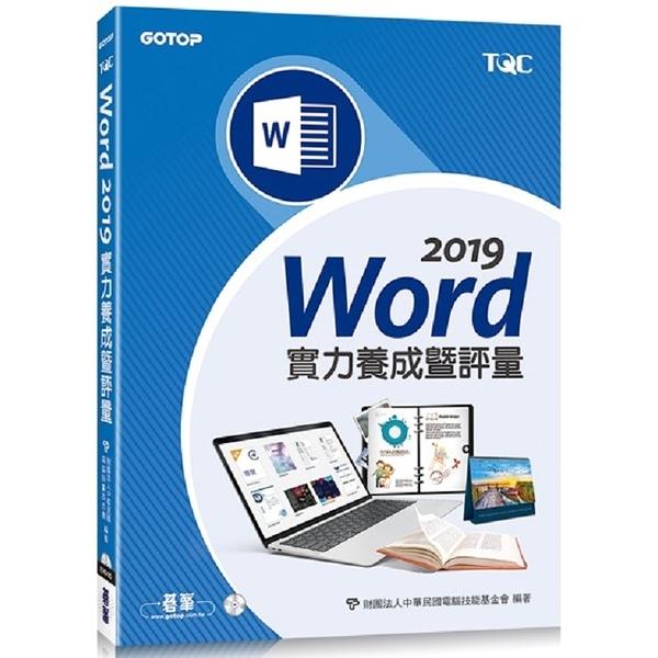 Word 2019實力養成暨評量