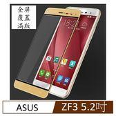 華碩 ASUS ZenFone 3 (ZE520KL 5.2吋) 全屏覆蓋滿版 鋼化玻璃保護貼