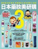 日本藥妝美研購(3):藥妝控必看!東京‧京都藥妝生活的實踐工具書!