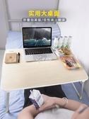 床上小桌子 賽鯨床上書桌懶人大學生多功能宿舍上鋪小桌板飄窗學習寢室大號加 伊芙莎YYS