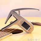 阿諾瑪金屬變調夾調音器二合一AC-05 電/民謠吉他變調夾 校音器 NMS蘿莉小腳丫