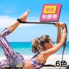[7-11限今日299免運]雙扣環式瑜珈伸展帶 拉力帶 拉筋帶 瑜珈繩 健身帶 (mina百貨)【TT0017】