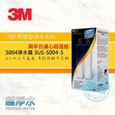 3M S004 濾心 3US-F004-5 兩年份 | 極淨水