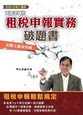 (2020年適用)王如老師的租稅申報實務破題書(記帳士適用)(二版)(Y007M19-1)