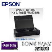 限時特價~ EPSON WF-100 A4 彩色噴墨行動印表機