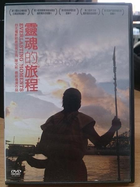 挖寶二手片-Y69-078-正版DVD-華語【靈魂的旅程】-陳文彬 台北電影節首獎競賽片
