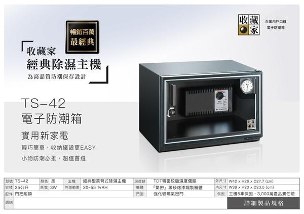 [ 家事達 ]【收藏家- TS-42】 輕巧型電子防潮箱 25公升