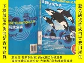 二手書博民逛書店Adobe罕見Audition 2.0音頻玩家寶典Y308597