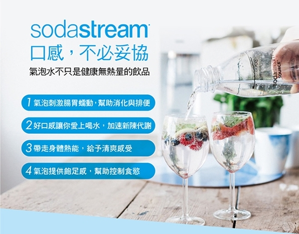 英國Sodastream-Spirit One Touch氣泡水機(白)