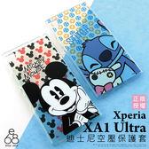 E68精品館 正版迪士尼 SONY Xperia XA1 Ultra 6吋 手機殼 防摔 空壓殼 XA1U 史迪奇保護殼 Q版