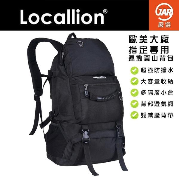 【南紡購物中心】【JAR嚴選】Locallion 55L 減壓雙肩登山包 運動旅行包