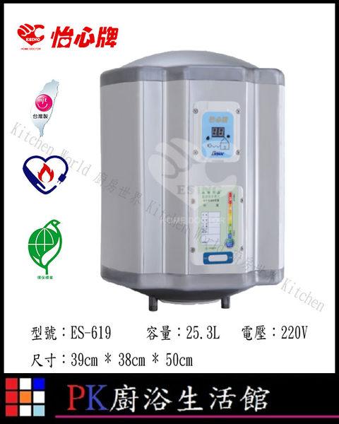 【PK廚浴生活館】高雄 怡心牌 ES-619 25.3L 省電熱水器 220V 套房專用 瞬熱 儲熱 直掛4.5K 一對一淋浴