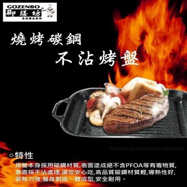 『御膳坊 』 燒烤碳鋼不沾烤盤 I904N
