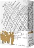 金色筆記(首刷限量金色書口紀念版‧萊辛誕生一百週年‧影響超過四個世...【城邦讀書花園】