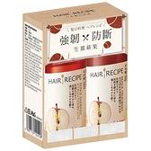 HAIR RECIPE髪的料理生薑蘋果防斷滋養洗46ML+護46G