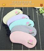 一件85折-正韓可愛睡眠眼罩冰袋睡覺遮光透氣眼男女學生午睡護眼罩
