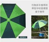 釣魚傘 釣者釣魚傘2.2米萬向防雨2.4米加厚折疊遮陽防曬折疊垂釣雨傘igo瑪麗蘇