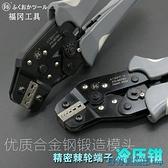 網線鉗 日本福岡進口端子壓線鼻鉗德國棘輪手動冷壓插簧端子鉗壓著鉗正品 快速出貨
