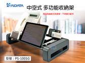 【尋寶趣】aidata 中空式 多功能收納架 文具收納架 桌面收納架 電話平台 架高收納 灰黑色 PS-1001G
