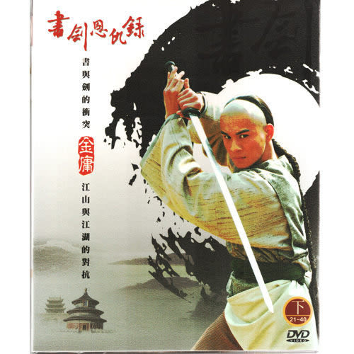 書劍恩仇錄 上下 DVD 全40集(購潮8)