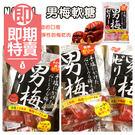 (即期商品)日本 諾貝爾男梅軟糖 180...
