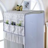 布藝蕾絲冰箱蓋布單雙開門冰櫃防塵罩子簾滾筒式洗衣機蓋巾對開門
