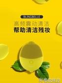 blingbelle小檸檬洗臉儀毛孔清潔器貝爾電動硅膠潔面儀  阿宅便利店