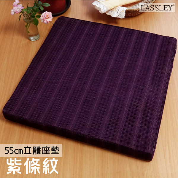 LASSLEY 55cm立體座墊-紫條紋(高6cm厚 大方坐墊/和室椅墊/絨毛沙發墊 台灣製造)