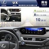 【專車專款】2019年 LEXUS UX系列 專用10.25吋觸控螢幕安卓多媒體主機*無碟8核心